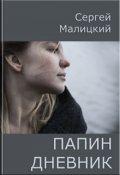 """Обложка книги """"Папин дневник"""""""