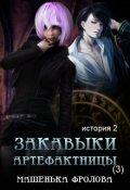 """Обложка книги """"Закавыки Артефактницы"""""""