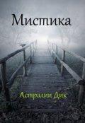 """Обложка книги """"Мистика"""""""