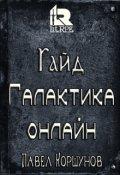 """Обложка книги """"Гайд (руководство) по """"Галактика онлайн"""""""""""