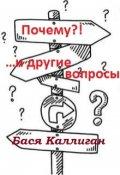 """Обложка книги """"Почему?! ...и другие вопросы"""""""