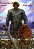 """Обложка книги """"Хозяева Русских степей"""""""