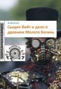 """Обложка книги """"Сыщик Вийт и дело о древнем Молоте богинь"""""""