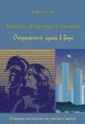 """Обложка книги """"Отражение луны в воде"""""""