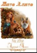 """Обложка книги """"Лиса Алиса. Fox Alice."""""""