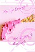 """Book cover """"Я, Дракон и легионы мертвых душ"""""""