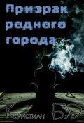 """Обложка книги """"Призрак родного города"""""""