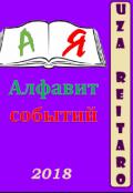 """Обложка книги """"Алфавит событий"""""""