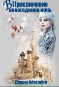 """Обложка книги """"Приключение в новогоднюю ночь"""""""