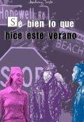 """Cubierta del libro """"Sé Bien Lo Que Hice Este Verano"""""""