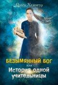 """Обложка книги """"Безымянный Бог или История одной учительницы"""""""