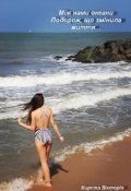 "Обкладинка книги ""Між нами океани"""