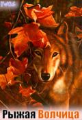 """Обложка книги """"Рыжая Волчица. Часть 1"""""""