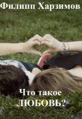 """Обложка книги """"Что такое любовь?"""""""