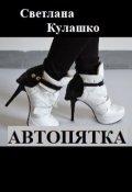 """Обложка книги """"Автопятка"""""""