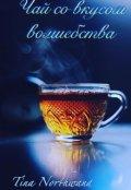 """Обложка книги """"Чай со вкусом волшебства."""""""