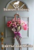 """Обложка книги """"Цветы для Мarie"""""""
