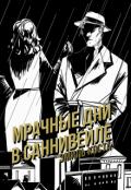 """Обложка книги """"Мрачные дни в Саннивейле"""""""