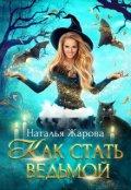 """Обложка книги """"Как стать ведьмой"""""""
