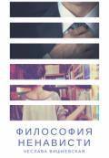"""Обложка книги """"Философия ненависти"""""""