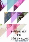 """Обложка книги """"""""Война и мир"""" или Лёвка-сводник"""""""