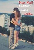 """Обложка книги """"Дневник моей любви"""""""