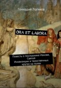 """Обложка книги """"Ora et labora"""""""