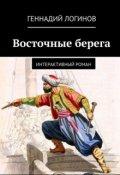 """Обложка книги """"Восточные берега"""""""