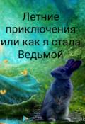 """Обложка книги """"Летние приключения или как я стала Ведьмой"""""""