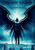 """Обложка книги """"Чёрное пламя. Падший ангел."""""""