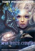 """Обложка книги """"Мрак твоего сознания"""""""