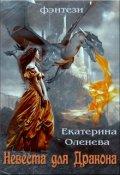 """Обложка книги """"Невеста для дракона"""""""