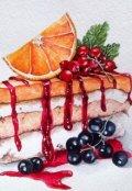 "Обложка книги ""Магия бабушкиного пирога"""