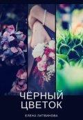"""Обложка книги """"Чёрный цветок."""""""