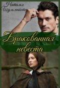 """Обложка книги """"Бракованная невеста"""""""