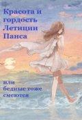 """Обложка книги """"Красота и гордость Летиции Панса или бедные тоже смеются"""""""