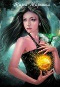"""Обложка книги """"Девушка с сверхспособностями"""""""