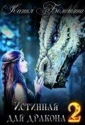 """Обложка книги """"Истинная для дракона 2"""""""