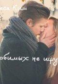 """Обложка книги """"Любимых не ищут"""""""