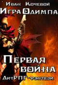 """Обложка книги """"Игра Олимпа: Первая Война (книга первая)"""""""