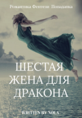"""Обложка книги """"Шестая жена для дракона"""""""