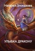 "Обложка книги ""Улыбка дракону"""