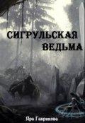 """Обложка книги """"Сигрульская ведьма"""""""