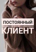 """Обложка книги """"Постоянный клиент"""""""