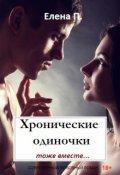 """Обложка книги """"Хронические одиночки тоже вместе """""""