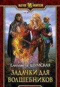 """Обложка книги """"Задачки для волшебников"""""""