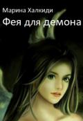 """Обложка книги """"Фея для демона. Сказки Зазеркалья 1-я часть. """""""