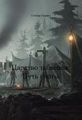"""Обложка книги """"Царство забвения. Путь охоты"""""""