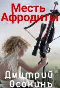 """Обложка книги """"Месть Афродиты"""""""