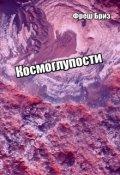 """Обложка книги """"Космоглупости"""""""